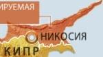 Очередное испытание для Кипра.