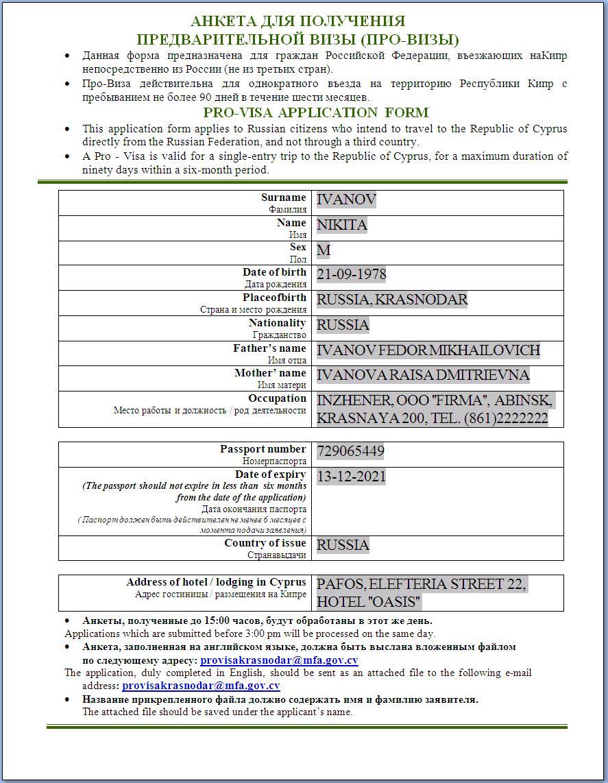 бланк анкеты для заполнения на работу